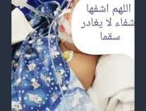 مواطن يناشد أمير منطقة جازان ونائبة لنقل ابنته إلى مستشفى تخصصي