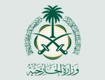 السعودية تدين تفجيرات سريلانكا: الإرهاب يهدد الأمن في كل أنحاء العالم