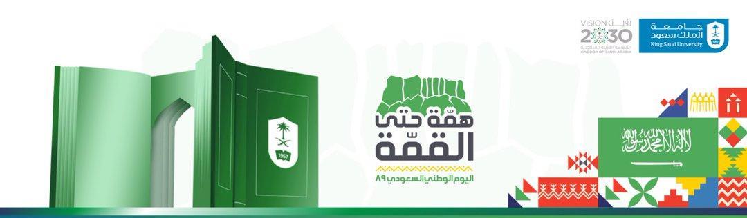 قيادات جامعةالملك سعود وإضاءات وطنية بمناسبة اليوم الوطني