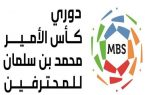 اليوم تختتم الجولة التاسعة من دوري كأس الأمير محمد بن سلمان