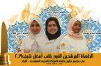 مجتمع تطوير طهاة المملكة يقيم الحفل الختامي لمسابقة (300) شيف سعودي ويكرم الفائزين بجوائز قيمة