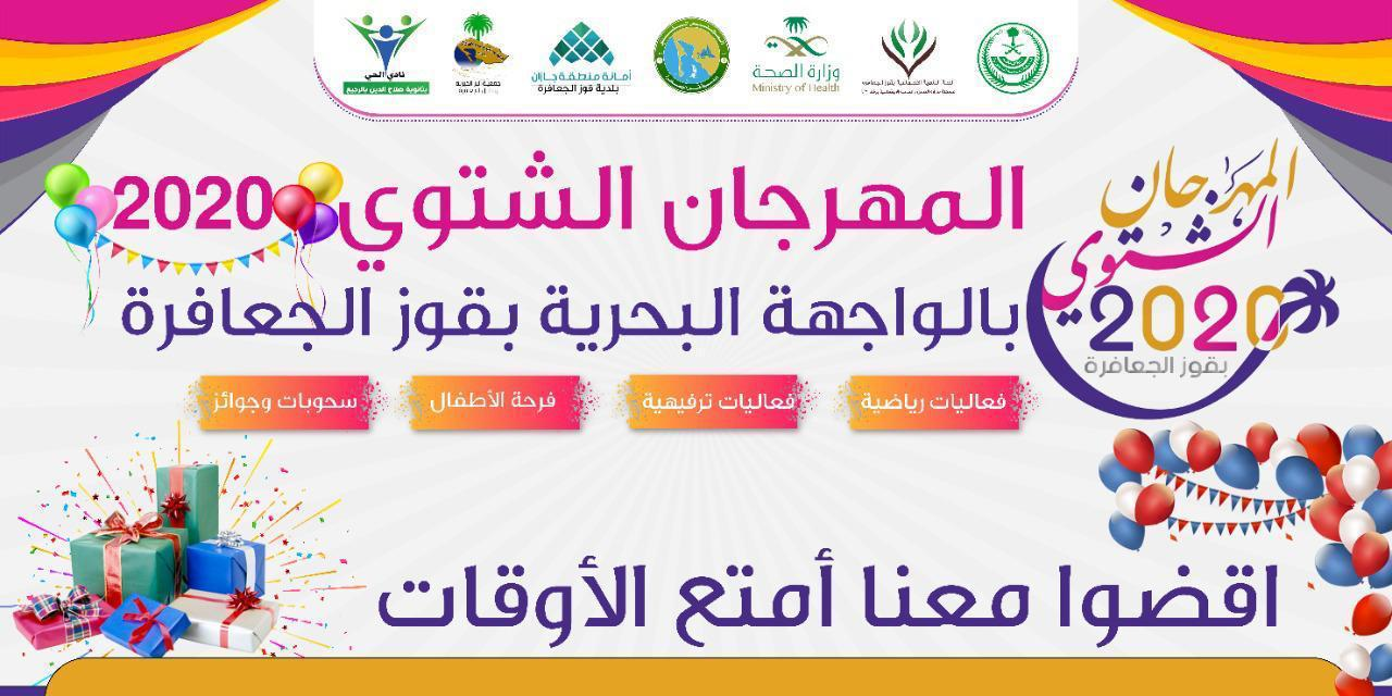 مركز قوز الجعافرة يدشن غداً الجمعة فعالياته الترفيهية الشتوية