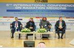 إنطلاق المؤتمر الدولي السادس للطب الإشعاعي بالرياض