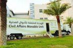 الأحوال المدنية المتنقلة في منطقة عسير تقدم خدماتها في 8 مواقع