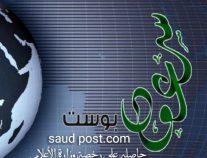 """المؤجز الإخباري لصحيفة """" سعودبوست """" في أسبوع"""