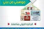 """وزارة الثقافة الأردنية تعلن أسماء الفائزين في الأسبوع الثاني لمسابقة """"موهبتي من بيتي"""""""