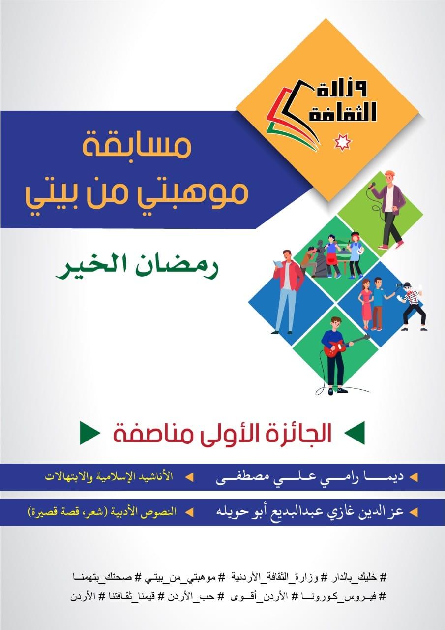 """وزارة الثقافة الأردنية تُعلن أسماء الفائزين بمسابقة """"موهبتي من بيتي"""""""