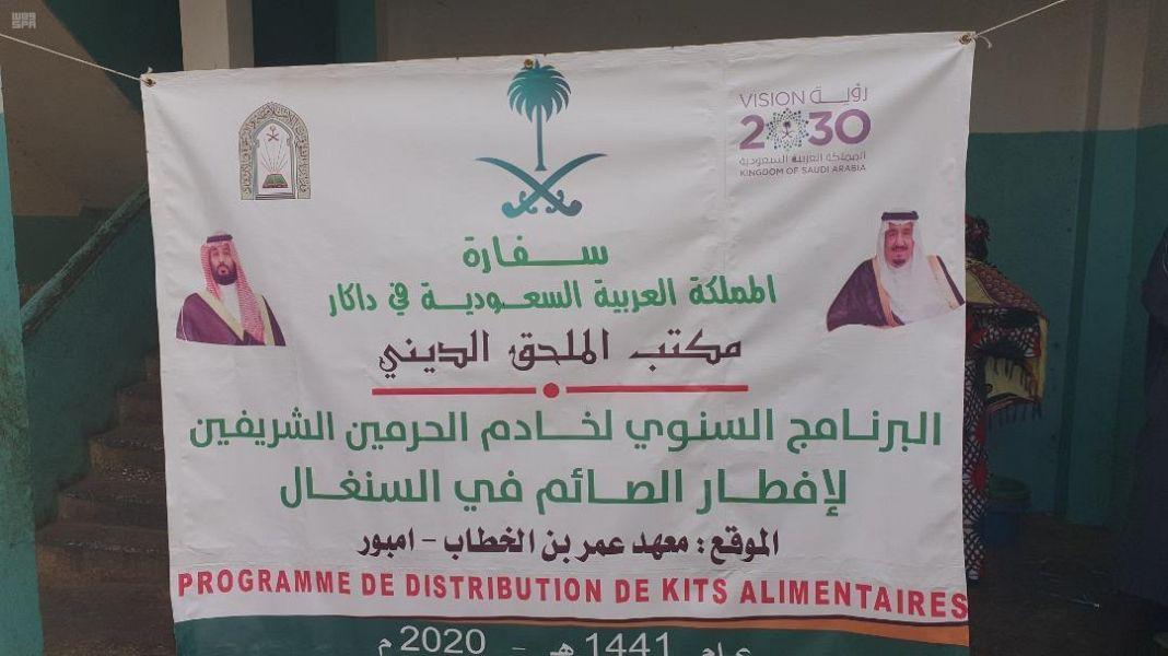 الشؤون الإسلامية تواصل توزيع السلال الغذائية في أقاليم السنغال
