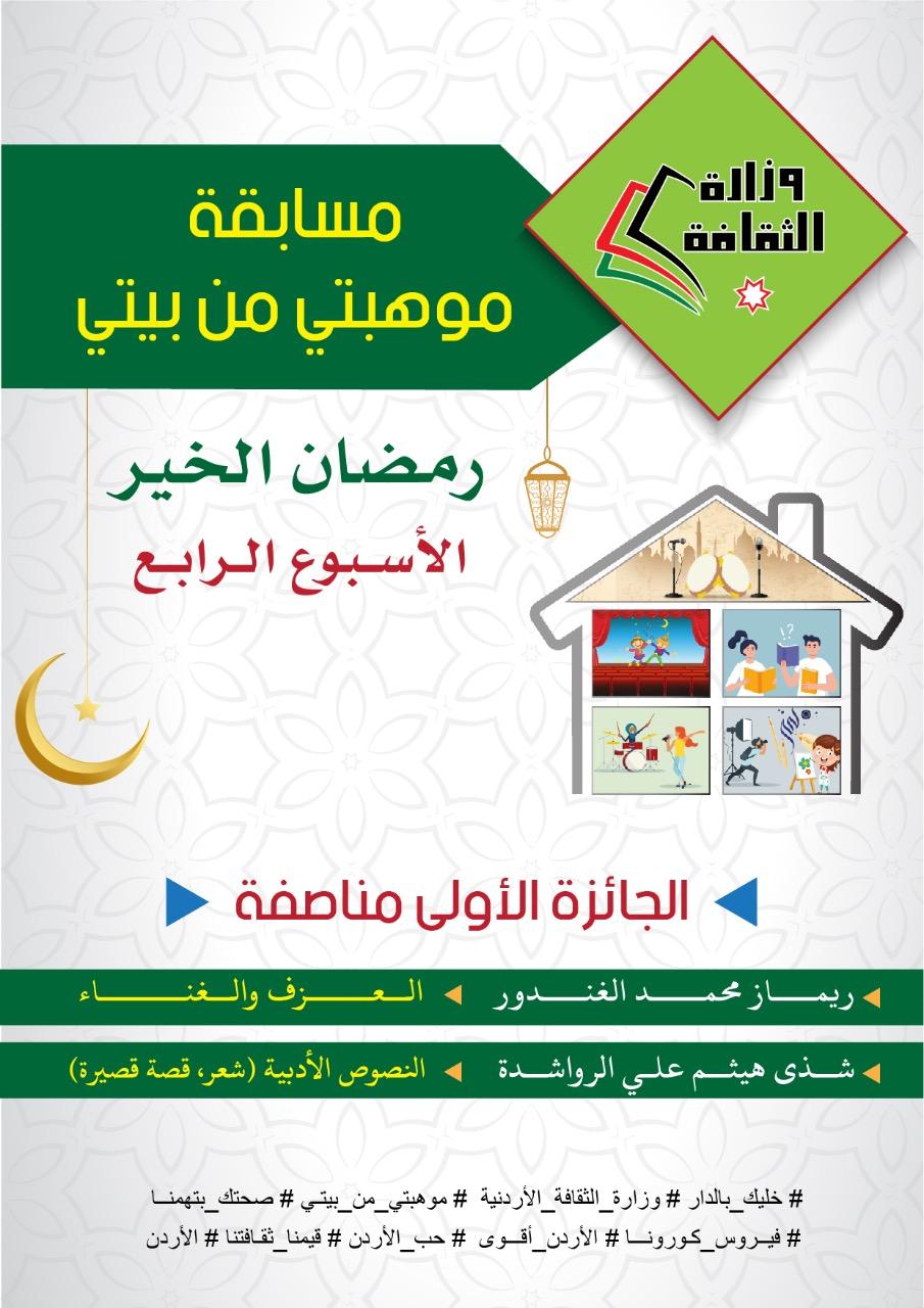 اسماء الفائزين بمسابقة موهبتي من بيتي في أسبوعها السابع بالإردن