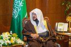 آل الشيخ : القيادة الرشيدة اضطلعت بمسؤوليتها بكل اقتدار للمحافظة على أرواح حجاج بيت الله الحرام