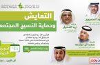 مركز الملك عبدالعزيز للحوار الوطني يناقش التعايش وحماية النسيج المجتمعي