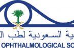 نصائح طبية هامة للحاج مقدمة من الجمعية السعودية لطب العيون