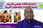 الكشافة السعودية تُشارك في اجتماع مفوضيالتدريب بالجمعيات الكشفية العربية