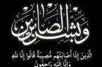 بنت الشيخ علي طماح في ذمة الله
