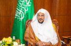 وزير الشؤون الإسلامية يوجه جمعيات تحفيظ القرآن الكريم بالمملكة بمواصلة التعليم عبر الوسائط الإلكترونية