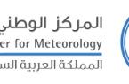 المركز الوطني للأرصاد : رياح نشطة وارتفاع الأمواج على محافظة ينبع