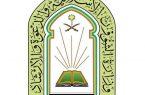 الشؤون الإسلامية تغلق 10 مساجد مؤقتاً في خمس مناطق