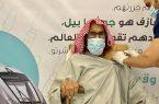 """""""صحة الرياض"""" تواصل تقديم خدماتها للمستفيدين في عفيف"""