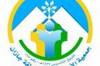 جمعية الأسر المنتجة بمنطقة جازان تعقد اجتماعها الرابع لأعضاء مجلس الإدارة