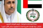 رئيس البرلمان العربي: انتخاب دولة الإمارات العربية المتحدة لعضوية مجلس الأمن تتويجاً لمساعيها المستمرة
