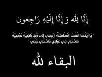 والد شيخ قرية الحوامضة في ذمة الله
