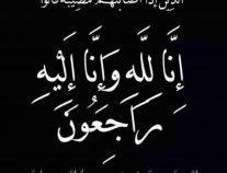 """وفاة الشيخ """"الهزازي"""" بالعاصمة الرياض"""