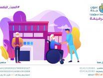 جمعية عيون جدة الخيرية تبارك لهيئة رعاية الأشخاص ذوي الاعاقة اطلاق مبادرة السبت البنفسجي