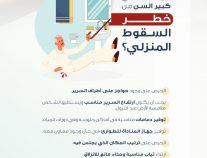 """تجمع الرياض الصحي الأول يُطلق حملة """"بيوتنا آمنة"""""""