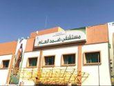 مستشفى ضمد : ينهي معاناة أربعيني من انسداد معوي