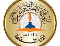 أدبي الباحة : يُنظم عدداً من الفعاليات احتفالاً باليوم الوطني 91