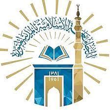 الجامعة الإسلامية بالمدينة المنورة تحقق المركز الثاني