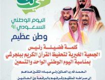 رئيس جمعية تحفيظ القرآن ببلجرشي يهنئ القيادة بذكرى اليوم الوطني 91