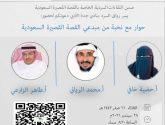 أمسية للقصة القصيرة السعودية بأدبي جدة
