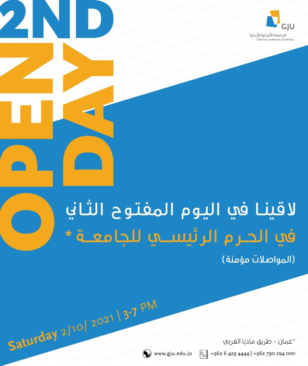 الجامعة الألمانية الأردنية تنظم يوم مفتوح للتعريف بتخصصاتها في حرمها الرئيسي السبت المقبل