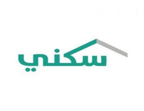 """""""سكني"""" يسجل نمواً في أعداد الأسر السعودية المستفيدة من القرض المدعوم"""