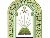 «الإسلامية»: استمرار التباعد بين المصلين في المساجد
