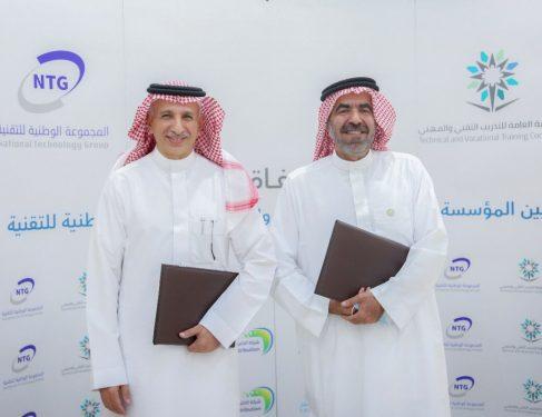 توقيع إتفاقية لتوطين الوظائف وبناء الكوادر الوطنية في المملكة